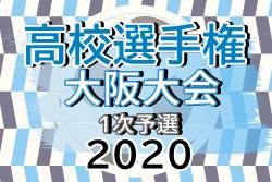 2020年度 第75回大阪高校総体 兼 第99回全国高校サッカー選手権大阪大会1次予選 9/5開幕!組合せ決定!
