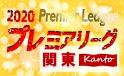 【9/5開幕】高円宮杯 JFA U-18サッカープレミアリーグ 2020 関東 9/5,6第1節組合せ&開催情報掲載!