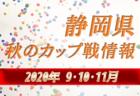 パテオFCジュニアユース 練習会11/13~&セレクション12/13・12/20開催!セレクション詳細掲載 2021年度 石川県