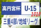 高円宮杯JFAU-15サッカーリーグ2020三重・4部/地域リーグまとめ 情報をお待ちしています