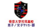 ESPORTE CLUBE JOGADOR 体験練習会 6/20~8/9開催 2021年度 埼玉県