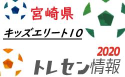 2020年度 U-10キッズエリート事業について 全10回開催!