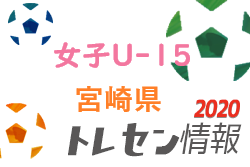 【日程】2020 宮崎県トレセン女子U-15 第1回10/10開催!
