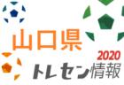 2020年度 第13回 北陸大学カップ(石川開催) 優勝は矢板中央高校