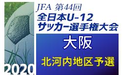 2020年度 U-12リーグ第44回全日本少年サッカー大会 北河内地区予選 7/4.5結果速報!次節7/11.12