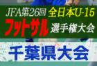 2020年度 JFA第26回全日本U-15フットサル選手権大会 千葉県大会  予選リーグ最終結果掲載!決勝Tの日程情報お待ちしています