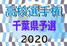 2020年度 第99回全国高校サッカー選手権大会 千葉県予選 1次トーナメント組合せ掲載 9/5開幕!