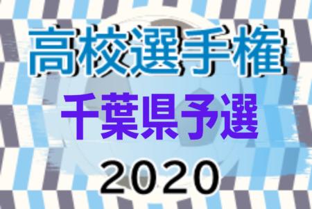 2020年度 第99回全国高校サッカー選手権大会 千葉県予選 1次トーナメント組合せ掲載 9/5~開催!