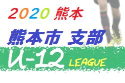 2020年度 JFA U-12リーグ熊本市支部(熊本市Ⅰ~Ⅳ)組み合わせ・日程情報募集 7月より開幕
