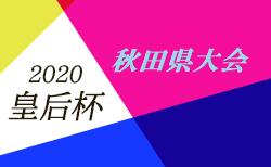 2020年度 皇后杯JFA第42回全日本女子サッカー選手権大会秋田県予選  組合せ掲載!日程変更9/5開催!