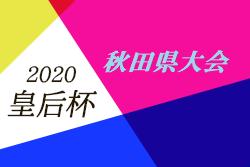 2020年度 皇后杯JFA第42回全日本女子サッカー選手権大会秋田県予選  大会要項決定  8/23開催