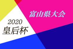 2020年度 皇后杯JFA第42回全日本女子サッカー選手権大会富山県大会  連覇、富山レディースSC!