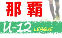 2020年度U-12全日地区リーグin沖縄県(那覇地区) 1stステージ 7/11開幕 組み合わせ決定!