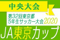 2020年度 JA東京カップ 第32回東京都5年生サッカー大会  中央大会 中止!