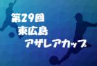 2020年度 第32回七戸町長杯サッカーフェスティバルU-12,10,9,8(青森県)最終順位掲載!