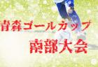 F.C.CEDAC(セダック) ジュニアユースセレクション&体験練習会 9/7~月曜開催 2021年度 長野