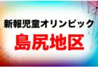 2020第40回新報児童オリンピック島尻地区大会(U-10)  7/11開幕 組合せ決定!