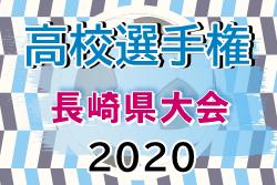 2020年度 第99回全国高校サッカー選手権大会 長崎県大会 2回戦10/24,25結果速報!