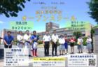 【大会中止】2020年度 第35回日本クラブユースU-15サッカー選手権大会東北大会