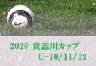 2020年度 SFA 第27回佐賀県女子サッカー選手権大会 優勝は神埼高!