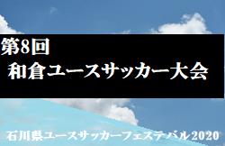 2020年度 第8回 和倉ユースサッカー大会(石川開催) 優勝は青森山田高校