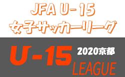 JFA U-15女子サッカーリーグ2020京都 7/12結果速報!