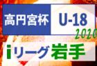 2020年度  高円宮杯U18サッカーリーグ岩手 i.LEAGUE  7/11結果速報!7/12はサテライトが開幕!