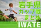 2020 Jリーグ U-14サザンクロスリーグB  8/1結果お待ちしています!次節8/8