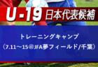 染野唯月選手、斉藤光毅選手他、30名選出!U-19日本代表候補メンバー・スケジュール発表!トレーニングキャンプ(7.11~15@JFA夢フィールド/千葉)