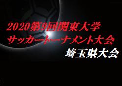 「アミノバイタル®」カップ 2020第9回関東大学サッカートーナメント大会 埼玉県大会 組合せ掲載! 8/13,14開催!
