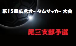 2020年度 第15回広島オータムサッカー大会尾三支部予選 結果速報お待ちしてます!7/11開幕