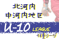 2020年度 4種リーグU-10・北河内・中河内地区予選(大阪)10/24,25結果速報!