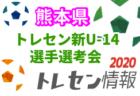 2020年度 熊本県トレセンU-12(6年生)トレーニング兼選考会開催 第2回8/22、第3回8/23開催