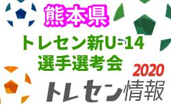 2020年度 熊本県トレセン新U-14(2020年度学年)選手選考会 7/25開催!