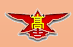 奄美高等学校 一日体験入学・体験入部 8/25開催 2020年度 鹿児島県