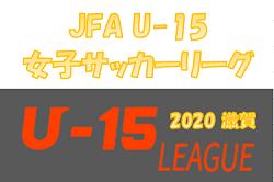 2020年度  滋賀県女子U-15リーグ 7/25結果情報お待ちしています!