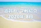 前橋SC ジュニアユース セレクション9/26.10/4開催 体験練習会8/29.9/5.6開催 2021年度 群馬