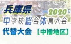 2020年度 兵庫県中学校総合体育大会 代替大会【中播地区】開催情報・結果まとめ 開催可否情報提供お待ちしています