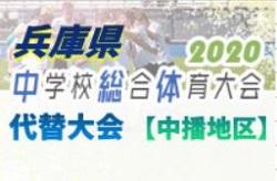 2020年度 兵庫県中学校総合体育大会 代替大会【中播地区】開催情報・結果まとめ 8/8結果速報