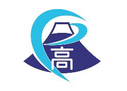 富士市立高校 学校見学会8/5他、一日体験入学10/3開催 2020年度 静岡県