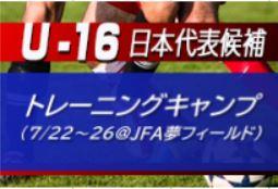 メンバー・スケージュール発表!【U-16日本代表候補】トレーニングキャンプ (7/22~26@JFA夢フィールド)
