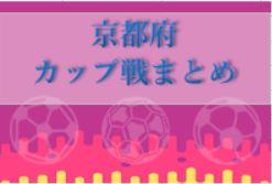 2020年度 京都府カップ戦まとめ(7〜8月)【随時更新】
