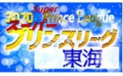 2020年度 高円宮杯 JFA U-18サッカースーパープリンスリーグ東海  9/26,27結果速報!第3節組合せ掲載!情報お待ちしています!