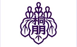 桐朋中学校 学校説明会 9/19他開催 2020年度 東京都