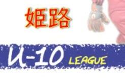 2020年度 第47回姫路市少年サッカー友好リーグU-10(4年生)11/28結果 次回12/5.6