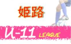 2020年度 第47回姫路市少年サッカー友好リーグU-11(5年生)兵庫 8/1結果掲載! 次節8/23