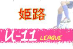 2020年度 第47回姫路市少年サッカー友好リーグU-11(5年生)兵庫 10/24.25結果! 前期日程終了! 後期組み合わせ情報募集中です