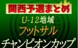 2020年度 U-12地域フットサルチャンピオンズカップ関西予選 8/2兵庫・8/9京都&奈良・8/11大阪・滋賀開催!出場チーム募集中