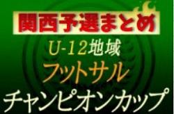 2020年度 U-12地域フットサルチャンピオンズカップ関西予選 8/18大阪開催! 優勝は滋賀・A.Z.R、兵庫・センアーノ、京都・F3フットサルクラブ、奈良・アッズーロ!