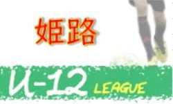 2020年度 第47回姫路市少年サッカー友好リーグU-12(6年生)兵庫 10/17.18 Cリーグ結果募集中です